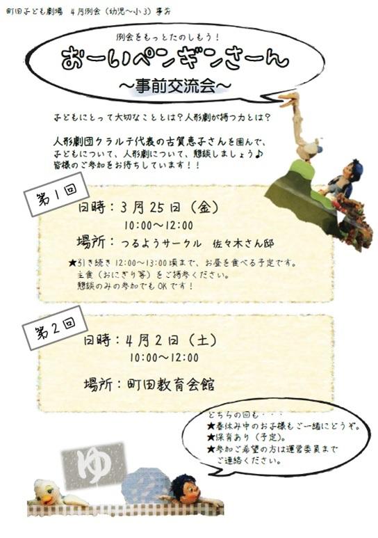jizen201604_a