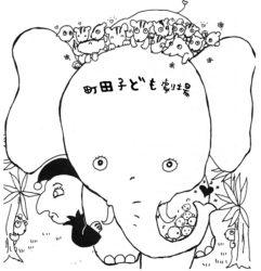 町田子ども劇場